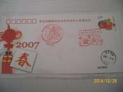 信封-青岛市集邮协会会员活动中心启用纪念封