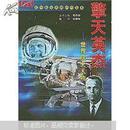擎天英杰:世界航天人物