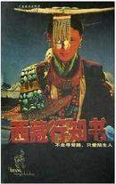西藏行知书 曹凤英文图 广东旅游出版社 t26