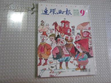 连环画报2012年第9期总687期             D1