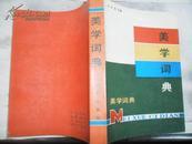 美学词典  32开本640页   馆藏