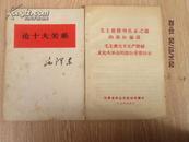 毛主席批判孔孟之道的部分论述 毛主席关于无产阶级文化大革命的部分重要指示(照片的第二张)