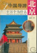 中国导游十万个为什么・北京(三)