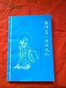 吕洞宾与道教文化