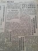 吉林工农报民国38年8月24日,1949年8月24日,人民份解放军七月战绩解放县城70座。山西平原两省政府成立