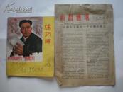 南昌通讯 1973年第16期