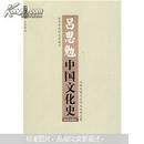 国学大讲堂:吕思勉中国文化史(双色插图珍藏版)