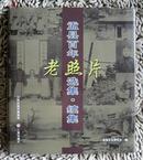 盂县百年老照片续集