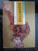 东方文化丛书:敦煌吐鲁番文书论稿