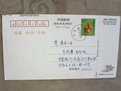 中国邮政贺年有奖明信片--实寄明信片