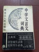 中学文言文词典1988一版一印