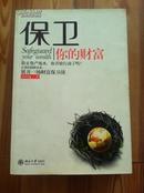 保卫你的财富 曾昭逸著 北京大学出版社