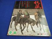 收藏(2002年第1期 总109期)【文革时期毛泽东像章的价值 识别假铜鼎  最有争议的几套粮票 】