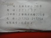 长城牌《42型-自动号码机》国营上海号码机厂