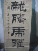 刘炳森书法 【龙腾虎啸 1幅立轴 (买家自鉴 老原装原裱)】