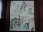 1978年一版沙可乐《石涛的山峰 石涛画集》