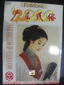 广东民俗(2000年第3期)