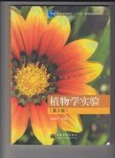 植物学实验(第2版) 姚家玲 9787040253436