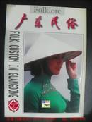 广东民俗(1999年第2期)