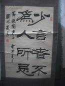 刘炳森书法  【少言者不为人所忌 1幅(买家自鉴 老原装原裱)】