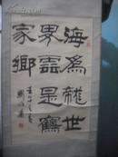 刘炳森书法  【海为龙世界 云是鹤家乡 1幅(买家自鉴 老原装原裱)】