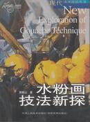 现代美术技法丛书:水粉画技法新探