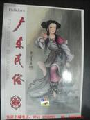 广东民俗(1998年第1期)