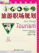 旅游职场规划