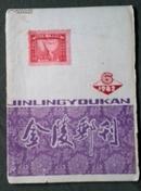 金陵邮刊 1982.6(13号箱)