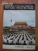 人民画报1976年第11期毛主席逝世专辑英文版(九五品原版