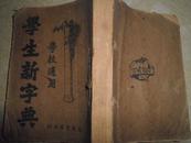 学生新字典(学校适用)民智书局
