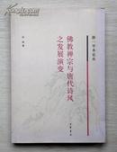 佛教禅宗与唐代诗风之发展演变(16开278页,2007年1版1印仅印2500册)