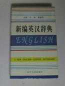 新编英汉辞典(精装)