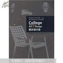 高等艺术院校艺术设计学科专业教材:西方设计史