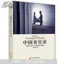 中国贪官录·2000-2010:250位贪官档案