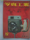 日本原版期刊:写真工业1960年第12月号(主要是照相机方面的内容)