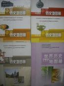 初中 中国历史地图册,初中 世界历史地图册,初中历史地图册 全套6册