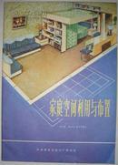 家庭空间利用与布置(平邮包邮快递另付)