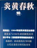 全新 正版 炎黄春秋杂志 2014年10期 期刊 报纸 杂志 历史 党史