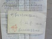 六十年代实寄封--1966年,同学来信。