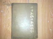 中国鞋号及鞋楦设计(84年1版1印)