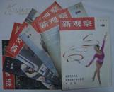 《写作》一级期刊 湖北京省优秀期刊 1998年1-12期(平邮包邮快递另付)