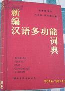 新编现代汉语多功能词典