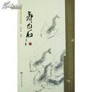 中国书画名家画语图解 齐白石