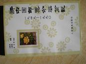 16018《新中国邮票分类简说1949--1990》32开.平装.1992年.25元.