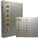 手工宣纸线装书 刘宝泰函稿 /(民国)刘宝泰著/ 广陵书社 线装书