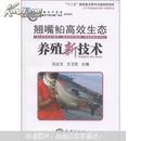 白鱼养殖技术书籍 翘嘴白养殖图书 翘嘴鲌高效生态养殖新技术