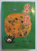 16开精装本【茶道】品相好一册全 名茶 名泉 名壶等 内容丰富