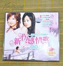 新伤感情歌  女生篇   VCD 2 碟装 蔡依林等