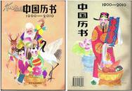 中国历书1900-2010封面:寿星图 封底:财神图
